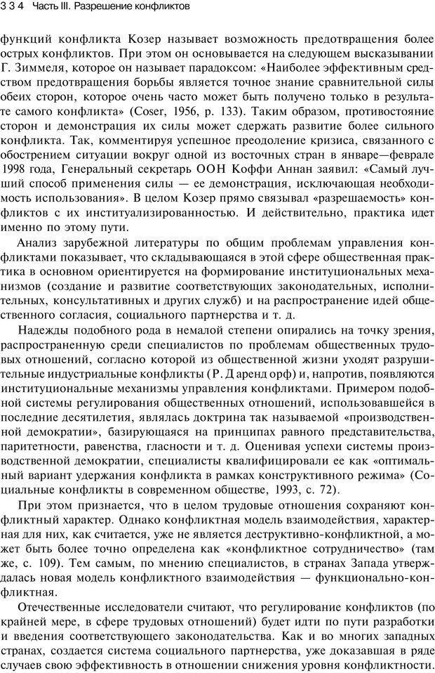 PDF. Психология конфликта. Гришина Н. В. Страница 328. Читать онлайн