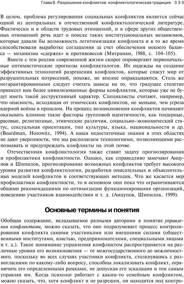 PDF. Психология конфликта. Гришина Н. В. Страница 329. Читать онлайн