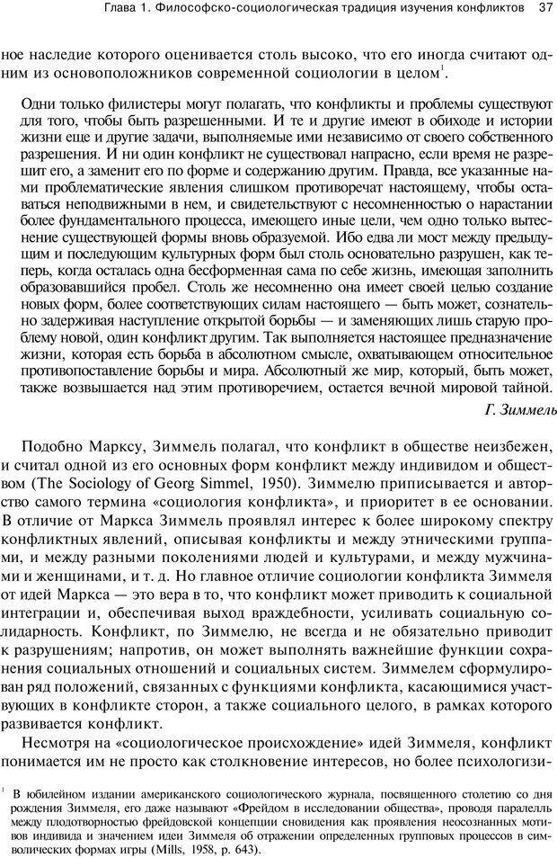 PDF. Психология конфликта. Гришина Н. В. Страница 33. Читать онлайн