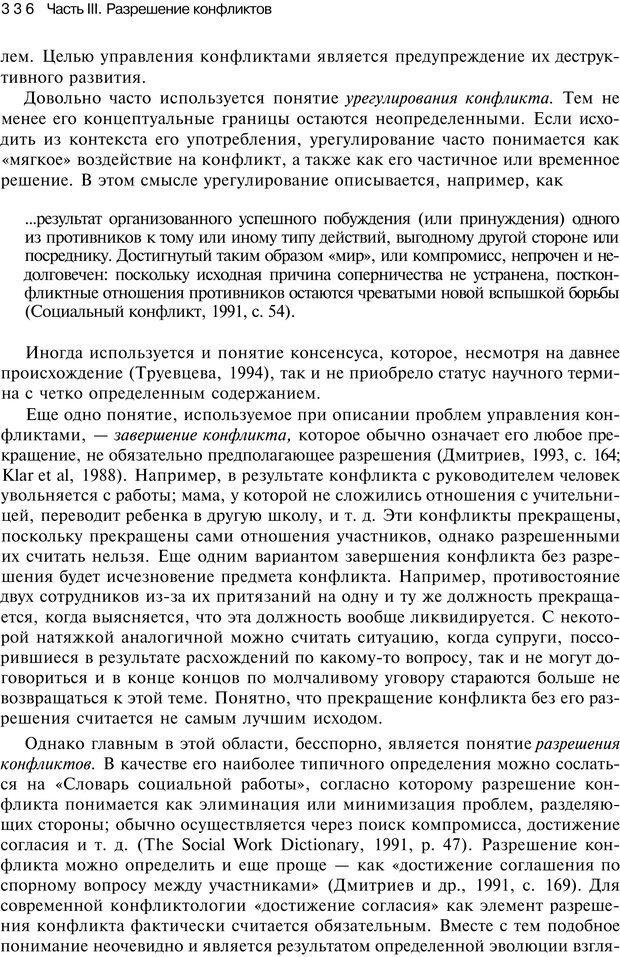 PDF. Психология конфликта. Гришина Н. В. Страница 330. Читать онлайн