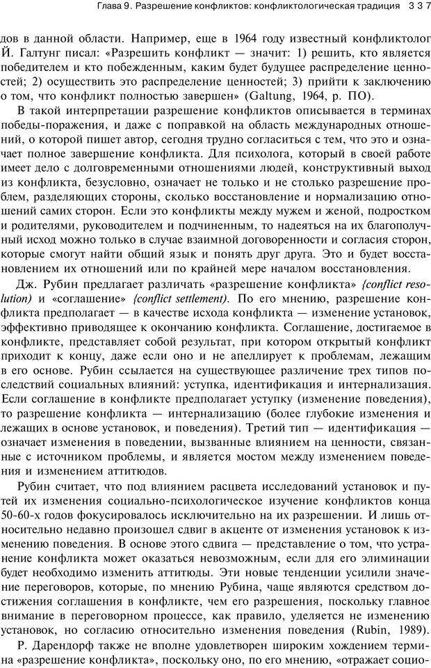 PDF. Психология конфликта. Гришина Н. В. Страница 331. Читать онлайн