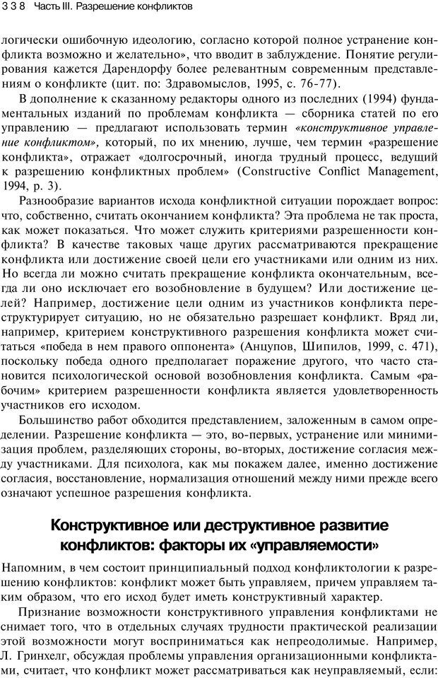 PDF. Психология конфликта. Гришина Н. В. Страница 332. Читать онлайн