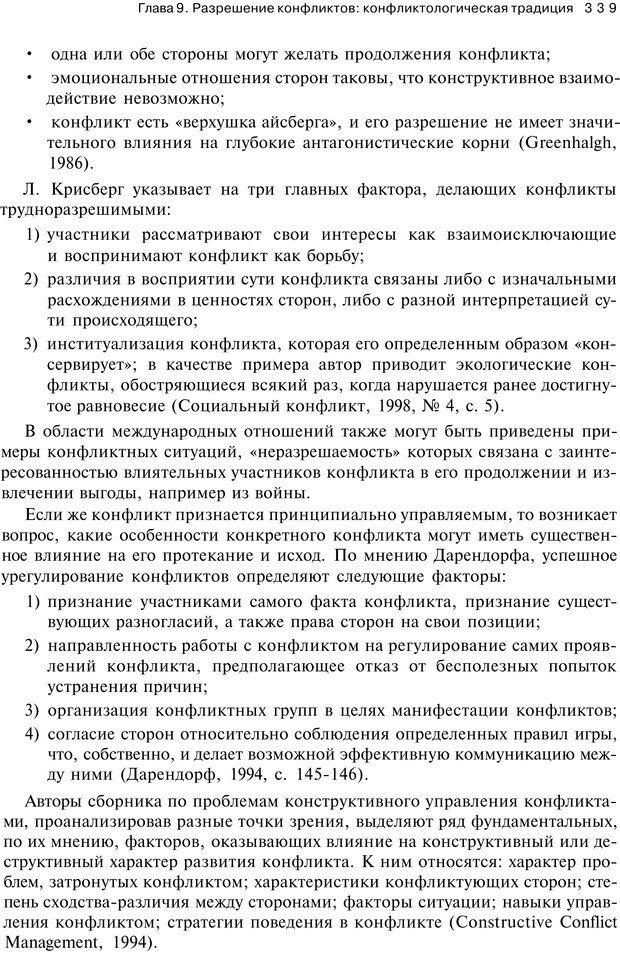 PDF. Психология конфликта. Гришина Н. В. Страница 333. Читать онлайн