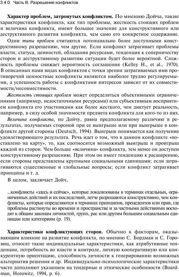 PDF. Психология конфликта. Гришина Н. В. Страница 334. Читать онлайн
