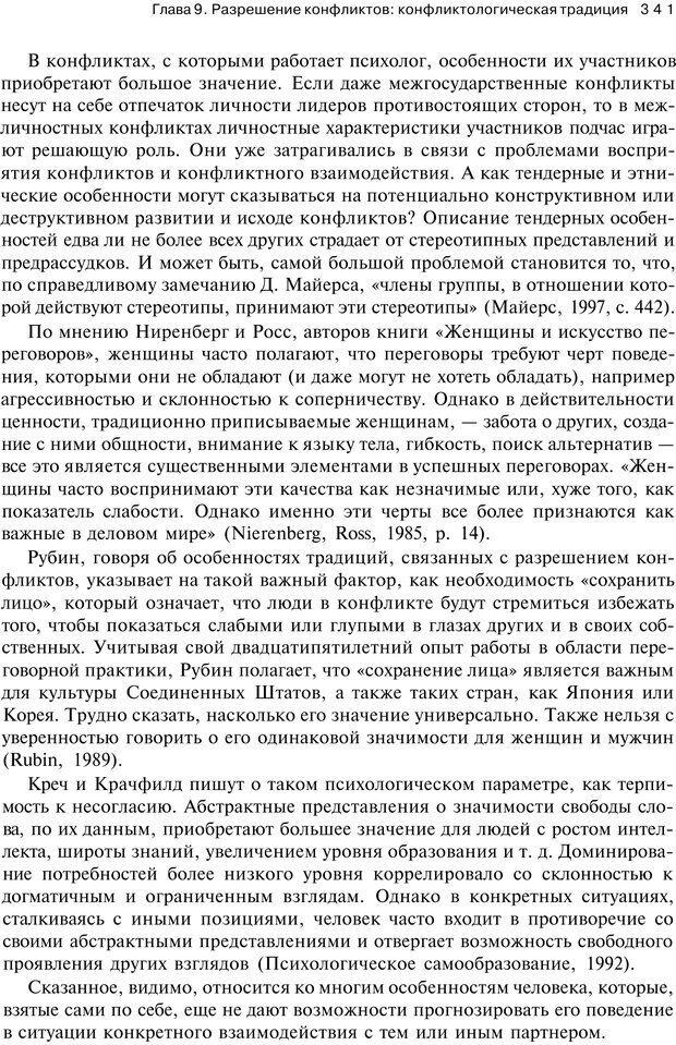 PDF. Психология конфликта. Гришина Н. В. Страница 335. Читать онлайн