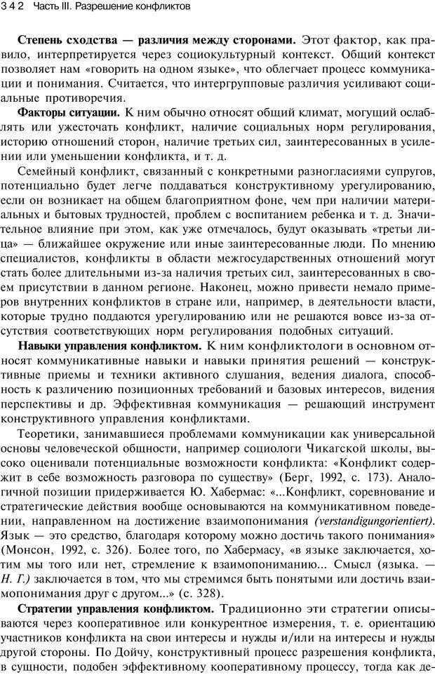 PDF. Психология конфликта. Гришина Н. В. Страница 336. Читать онлайн