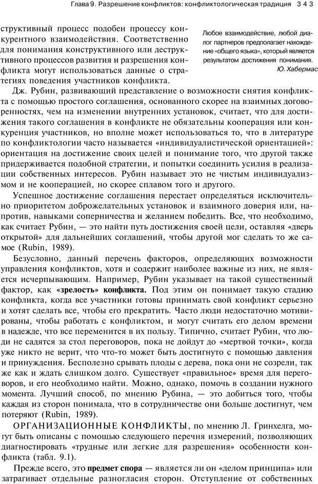 PDF. Психология конфликта. Гришина Н. В. Страница 337. Читать онлайн