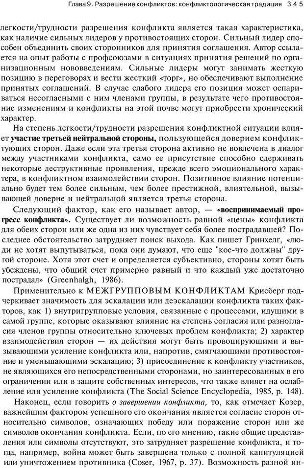 PDF. Психология конфликта. Гришина Н. В. Страница 339. Читать онлайн