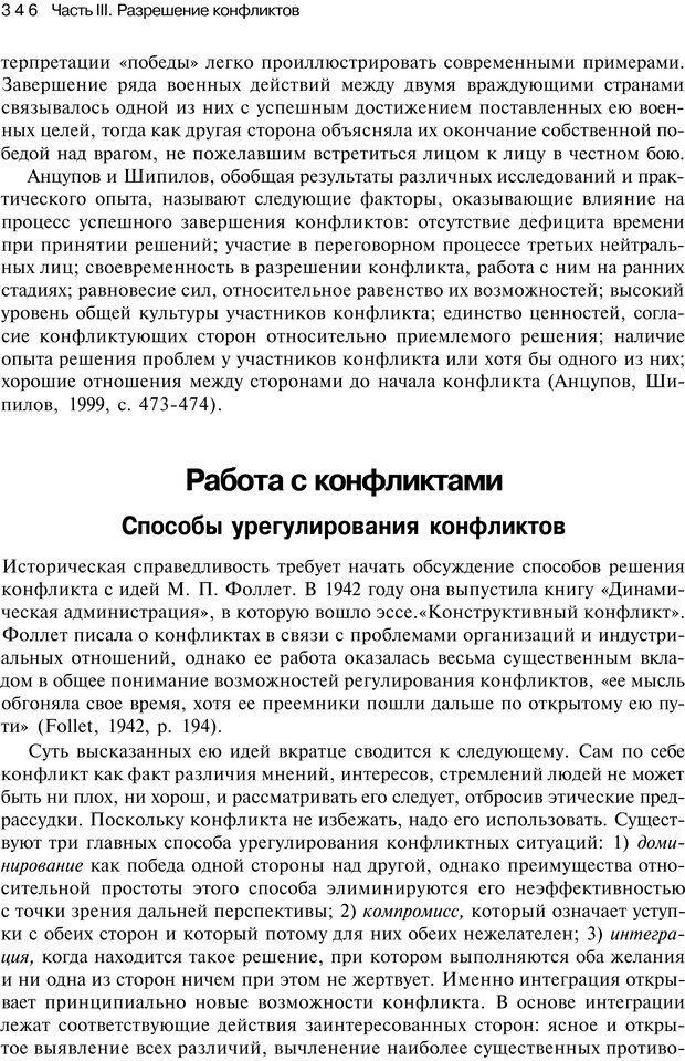 PDF. Психология конфликта. Гришина Н. В. Страница 340. Читать онлайн