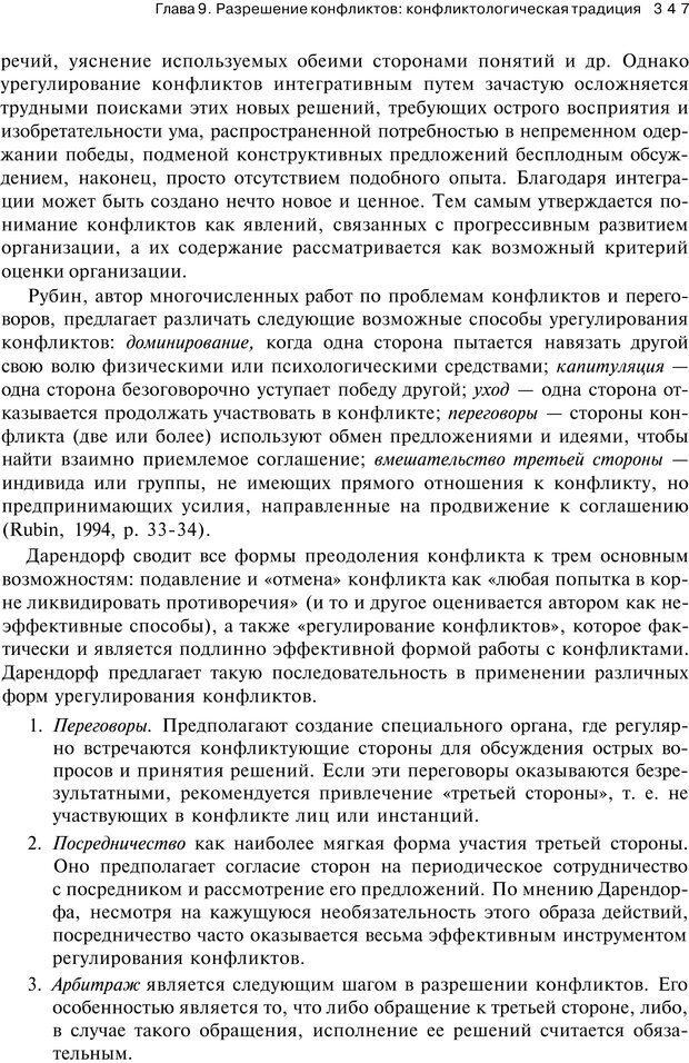 PDF. Психология конфликта. Гришина Н. В. Страница 341. Читать онлайн