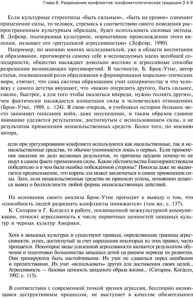 PDF. Психология конфликта. Гришина Н. В. Страница 343. Читать онлайн