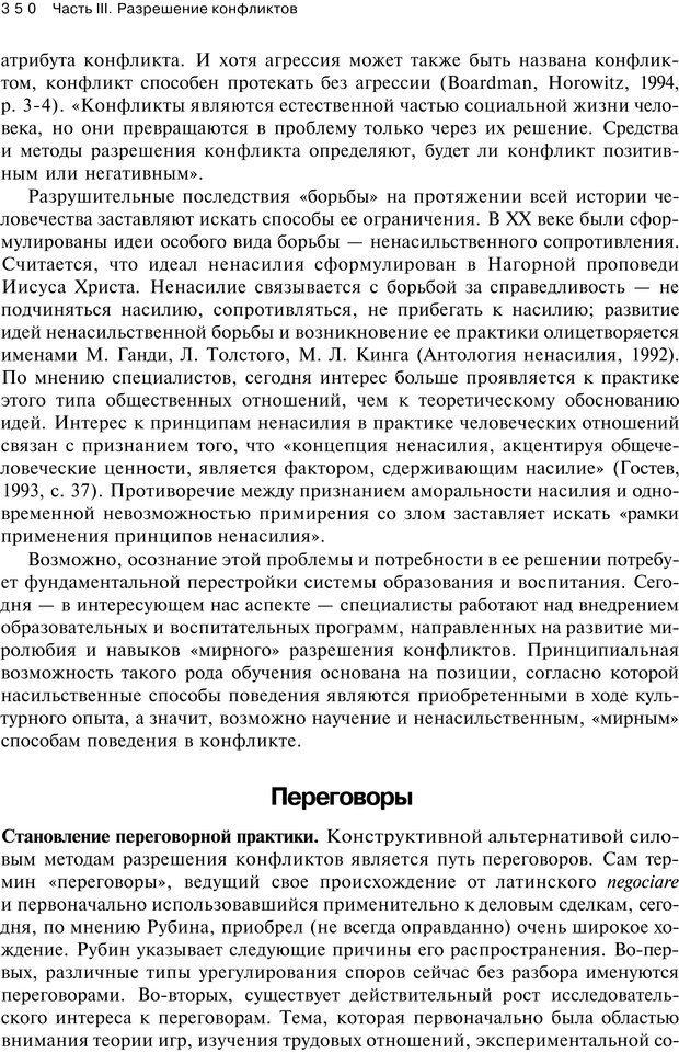 PDF. Психология конфликта. Гришина Н. В. Страница 344. Читать онлайн