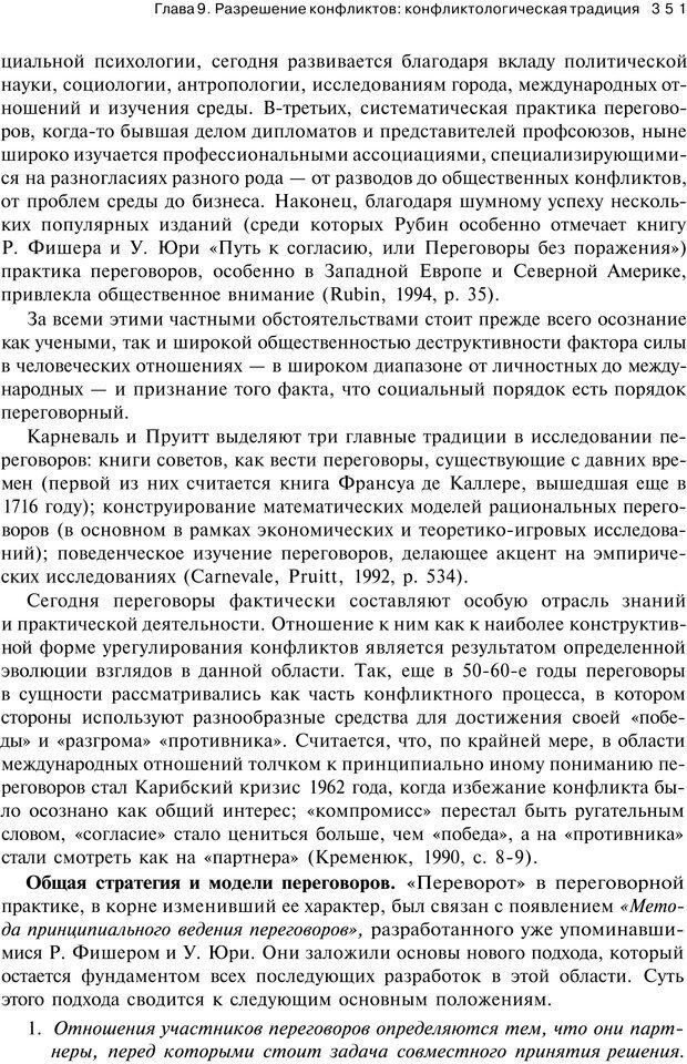 PDF. Психология конфликта. Гришина Н. В. Страница 345. Читать онлайн