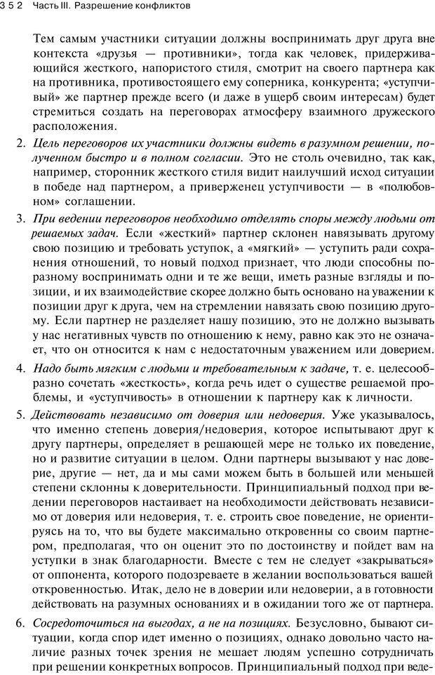 PDF. Психология конфликта. Гришина Н. В. Страница 346. Читать онлайн