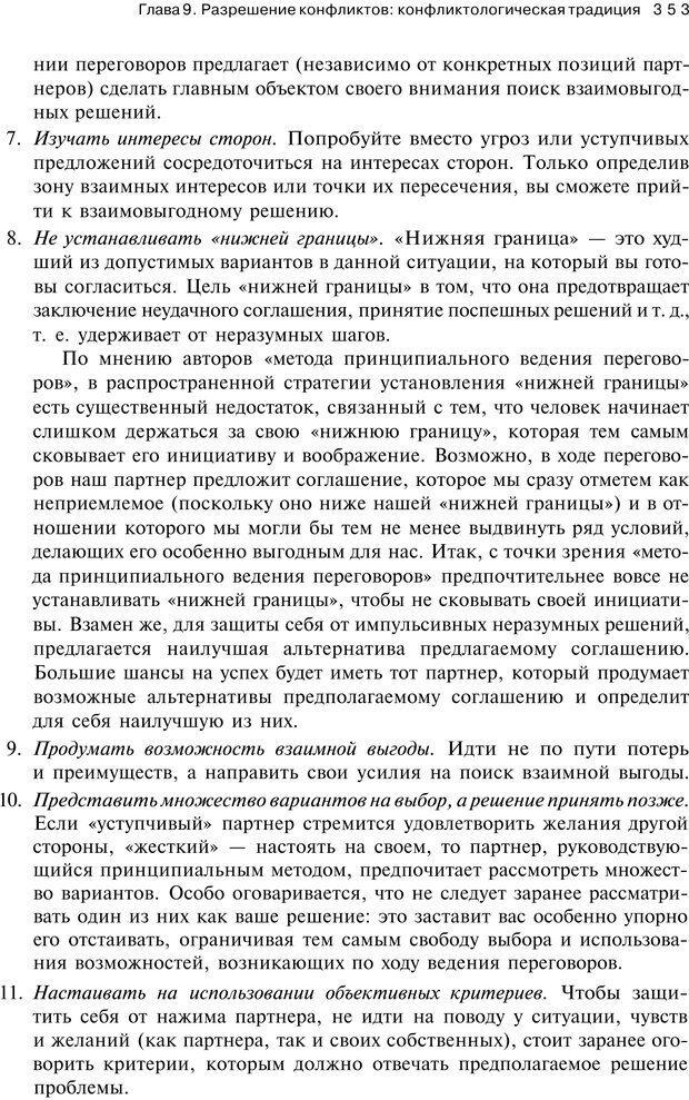 PDF. Психология конфликта. Гришина Н. В. Страница 347. Читать онлайн