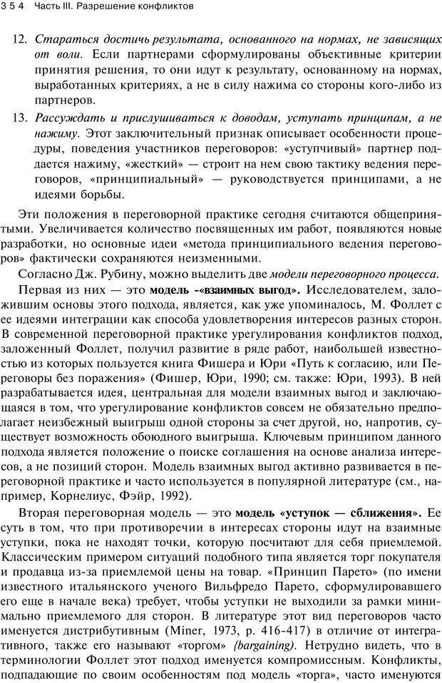 PDF. Психология конфликта. Гришина Н. В. Страница 348. Читать онлайн