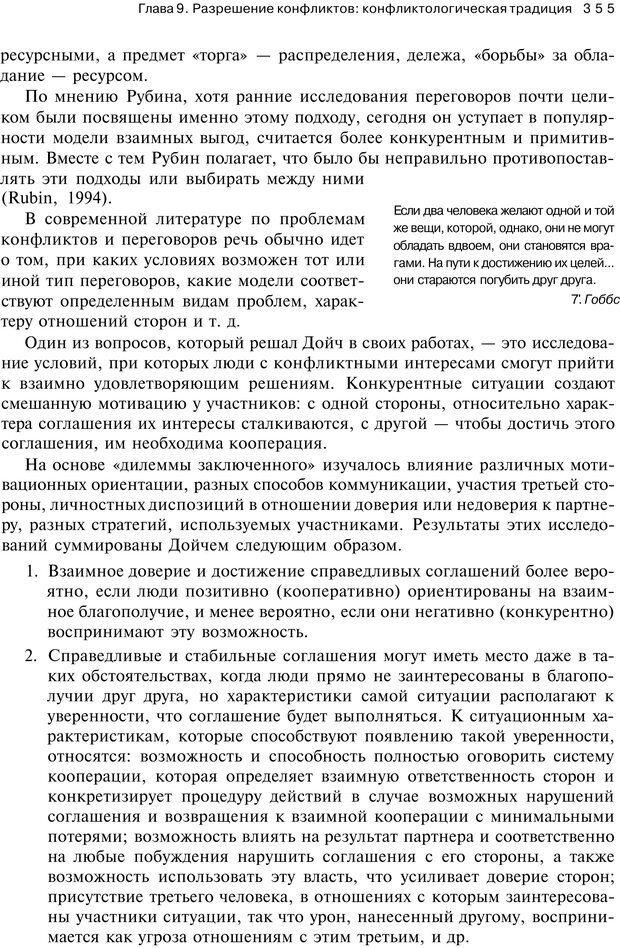 PDF. Психология конфликта. Гришина Н. В. Страница 349. Читать онлайн