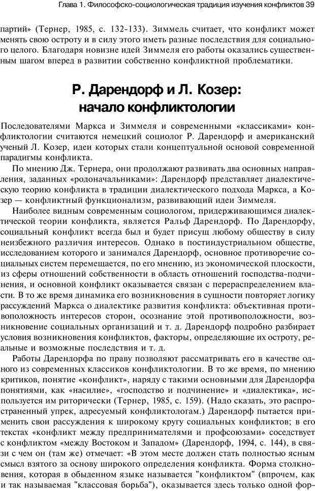 PDF. Психология конфликта. Гришина Н. В. Страница 35. Читать онлайн