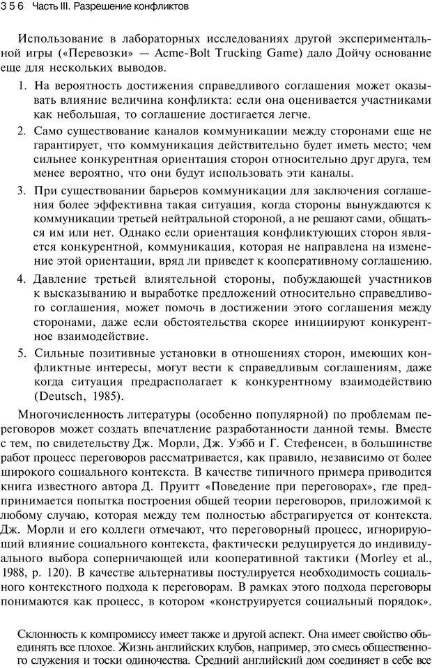 PDF. Психология конфликта. Гришина Н. В. Страница 350. Читать онлайн
