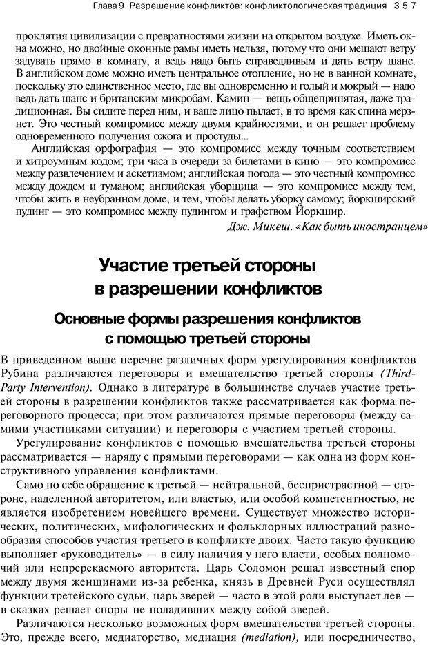 PDF. Психология конфликта. Гришина Н. В. Страница 351. Читать онлайн