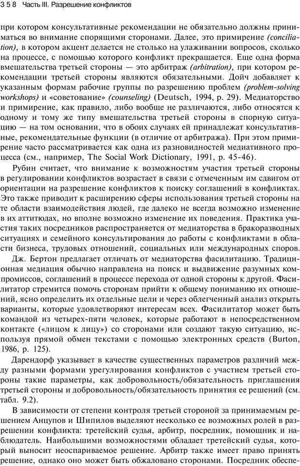 PDF. Психология конфликта. Гришина Н. В. Страница 352. Читать онлайн