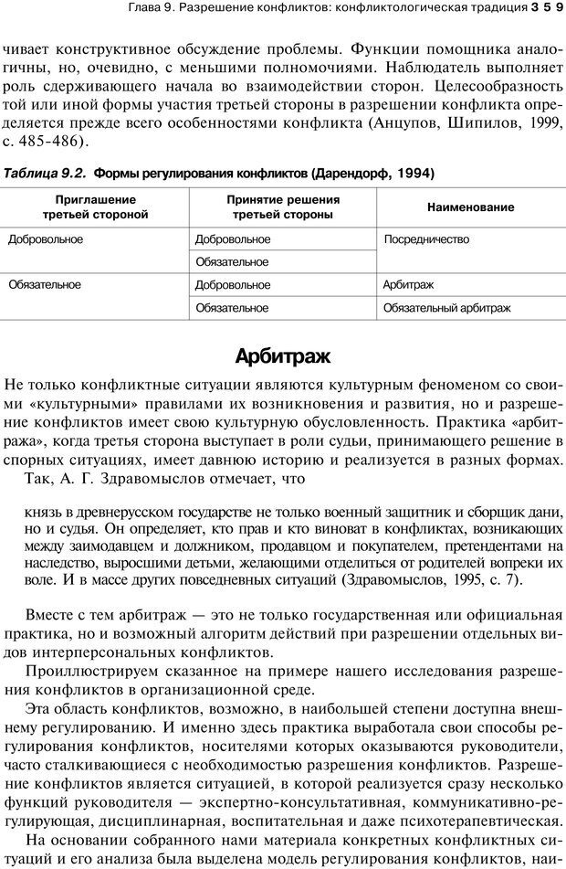 PDF. Психология конфликта. Гришина Н. В. Страница 353. Читать онлайн