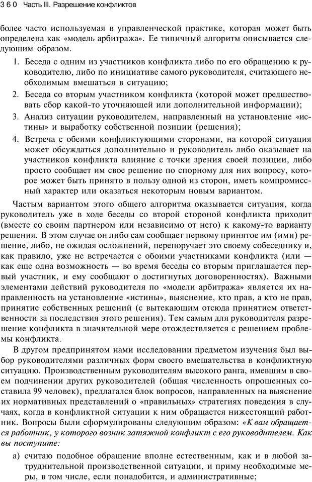 PDF. Психология конфликта. Гришина Н. В. Страница 354. Читать онлайн