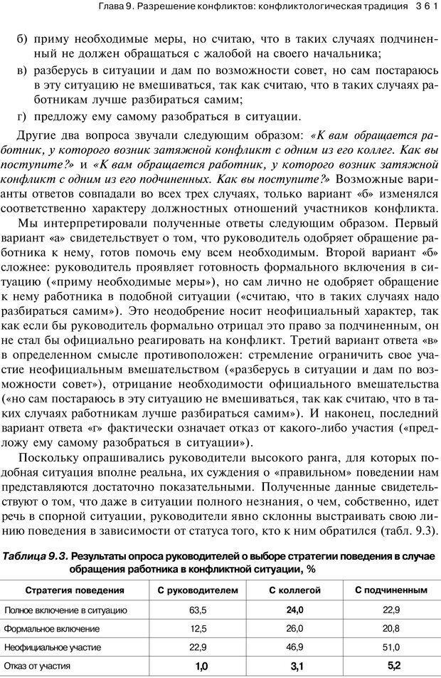 PDF. Психология конфликта. Гришина Н. В. Страница 355. Читать онлайн