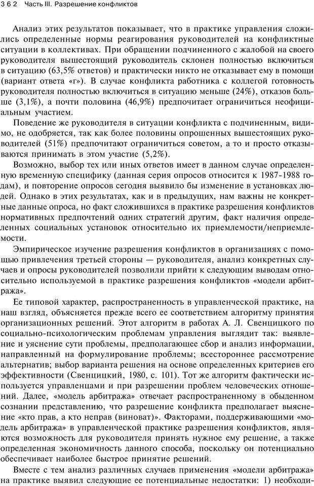 PDF. Психология конфликта. Гришина Н. В. Страница 356. Читать онлайн