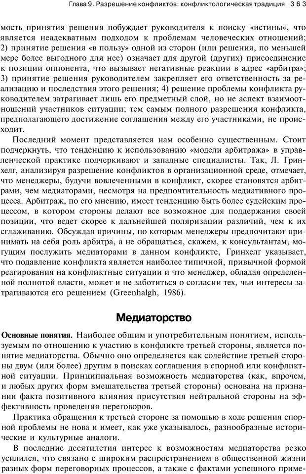 PDF. Психология конфликта. Гришина Н. В. Страница 357. Читать онлайн