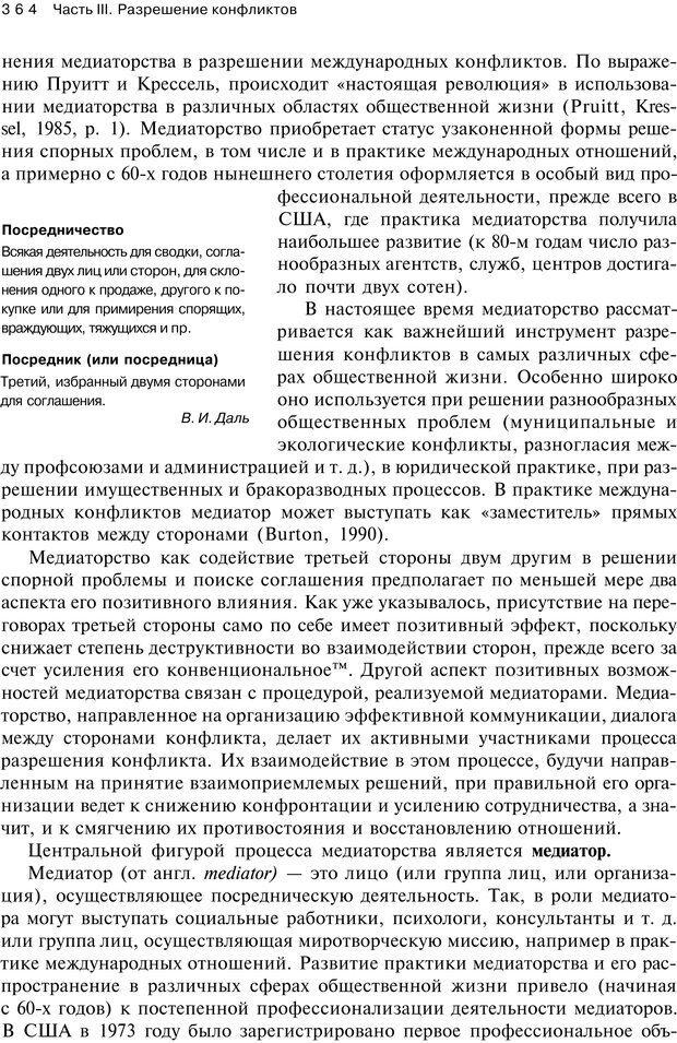 PDF. Психология конфликта. Гришина Н. В. Страница 358. Читать онлайн