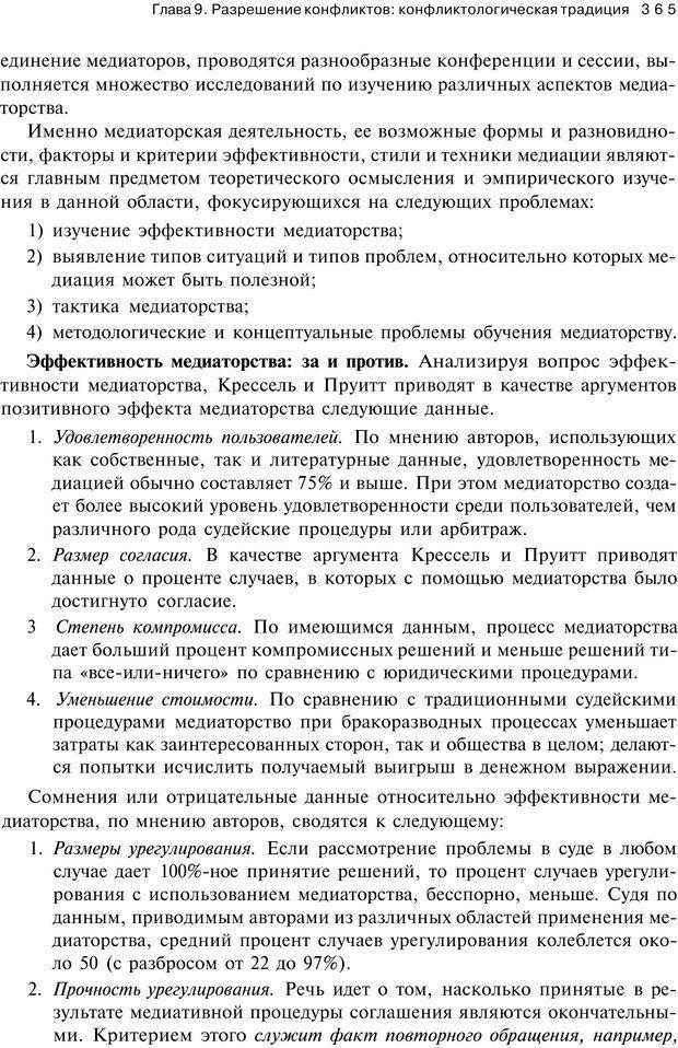 PDF. Психология конфликта. Гришина Н. В. Страница 359. Читать онлайн