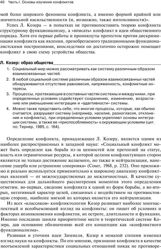 PDF. Психология конфликта. Гришина Н. В. Страница 36. Читать онлайн