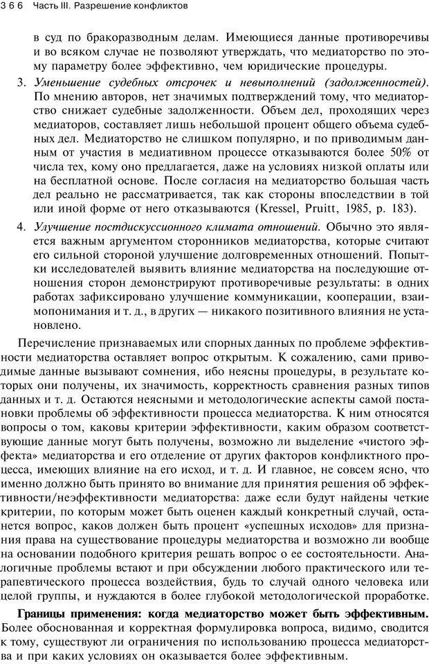 PDF. Психология конфликта. Гришина Н. В. Страница 360. Читать онлайн