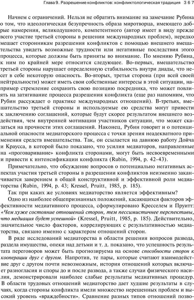 PDF. Психология конфликта. Гришина Н. В. Страница 361. Читать онлайн