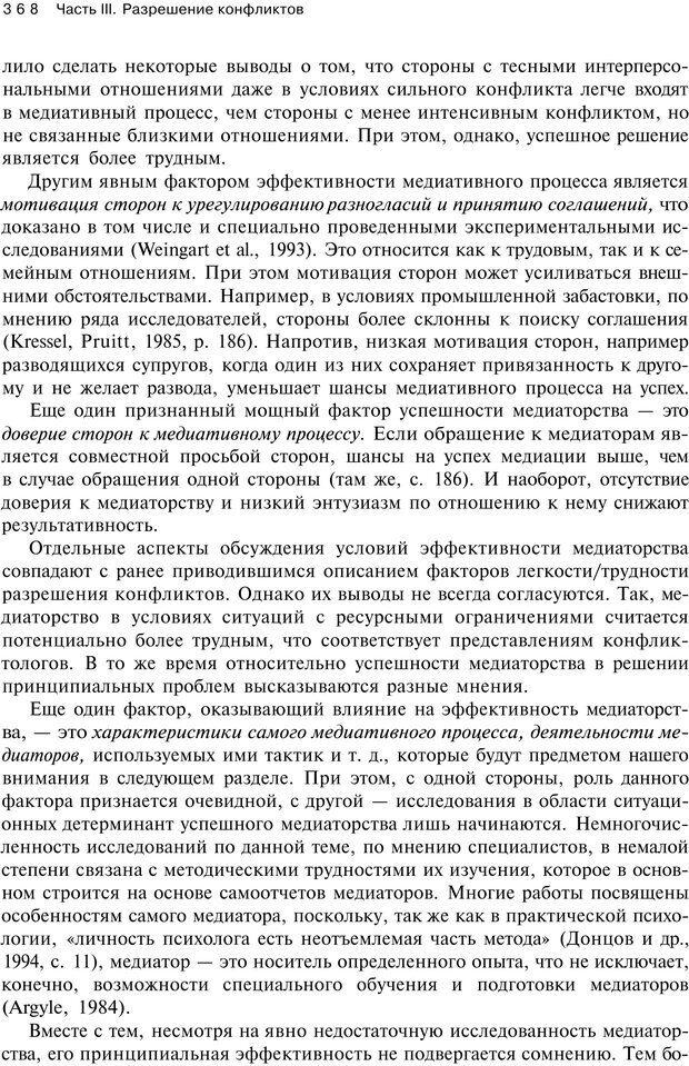 PDF. Психология конфликта. Гришина Н. В. Страница 362. Читать онлайн