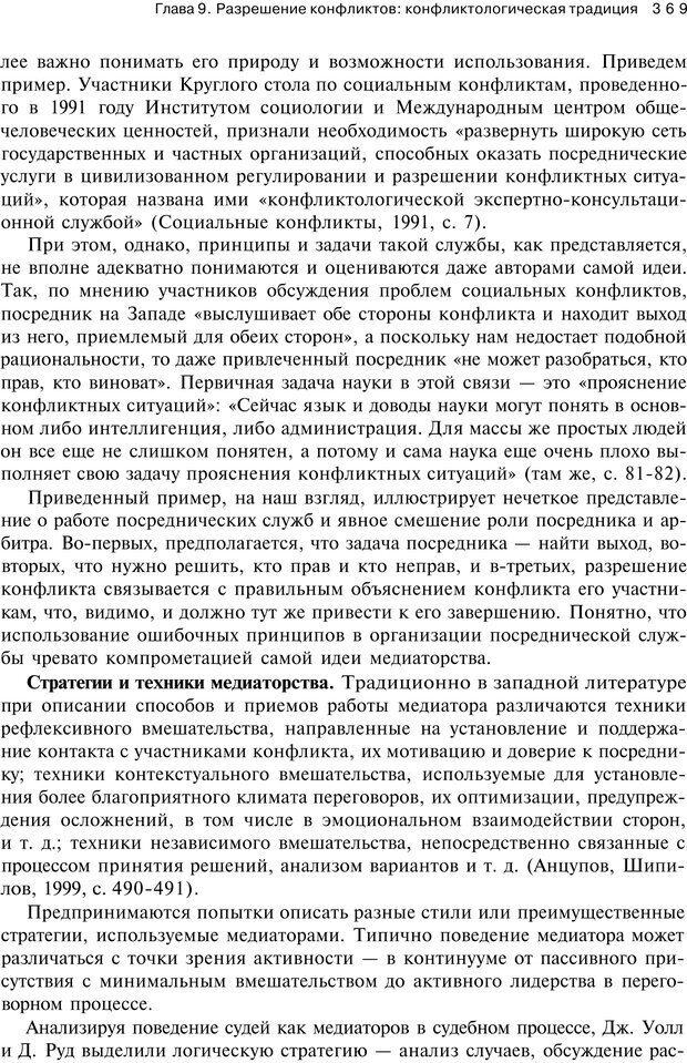 PDF. Психология конфликта. Гришина Н. В. Страница 363. Читать онлайн
