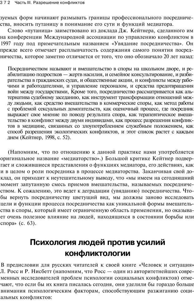 PDF. Психология конфликта. Гришина Н. В. Страница 366. Читать онлайн