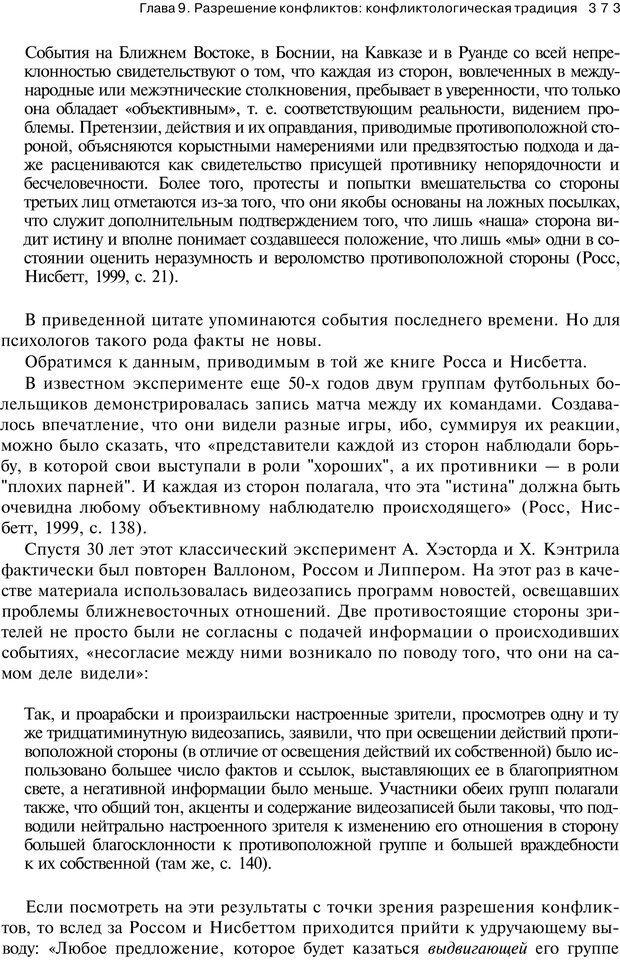 PDF. Психология конфликта. Гришина Н. В. Страница 367. Читать онлайн