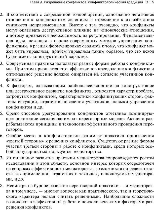 PDF. Психология конфликта. Гришина Н. В. Страница 369. Читать онлайн
