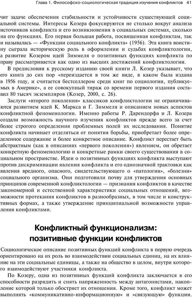 PDF. Психология конфликта. Гришина Н. В. Страница 37. Читать онлайн