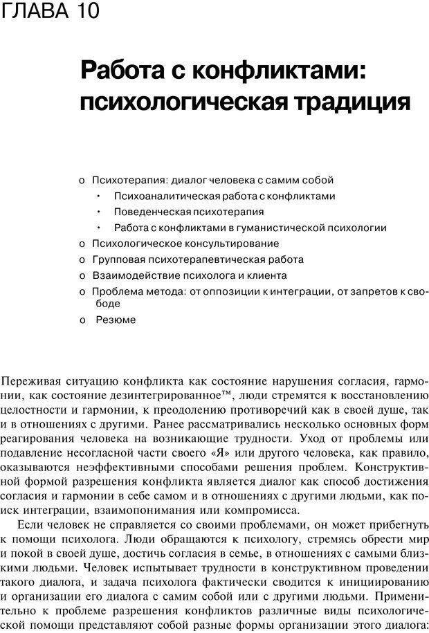 PDF. Психология конфликта. Гришина Н. В. Страница 370. Читать онлайн