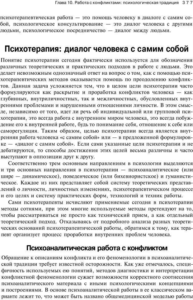 PDF. Психология конфликта. Гришина Н. В. Страница 371. Читать онлайн
