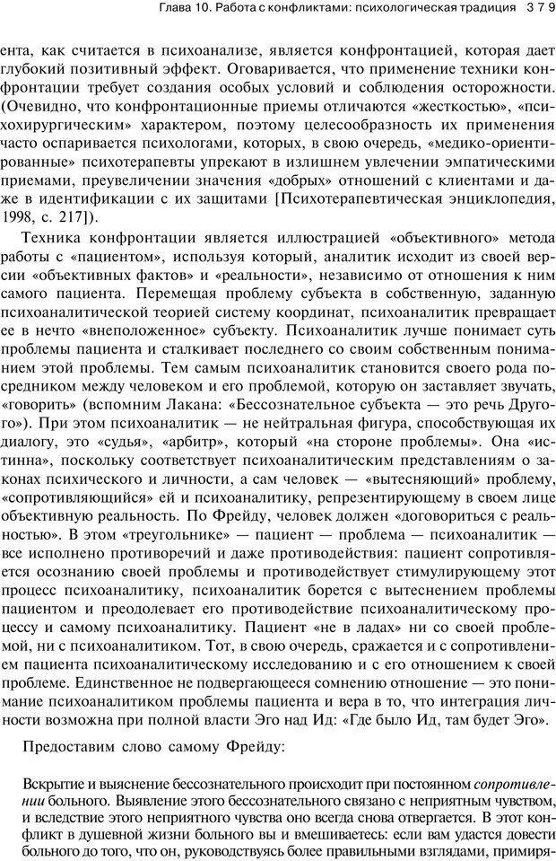 PDF. Психология конфликта. Гришина Н. В. Страница 373. Читать онлайн