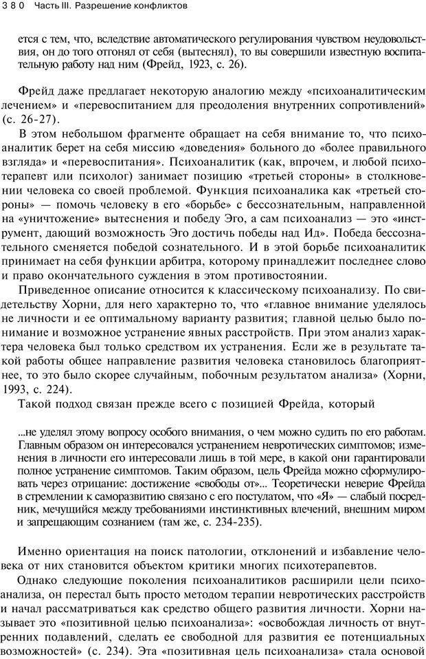 PDF. Психология конфликта. Гришина Н. В. Страница 374. Читать онлайн