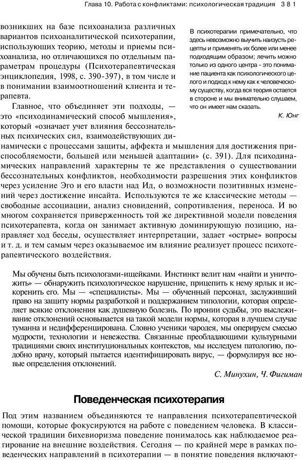 PDF. Психология конфликта. Гришина Н. В. Страница 375. Читать онлайн