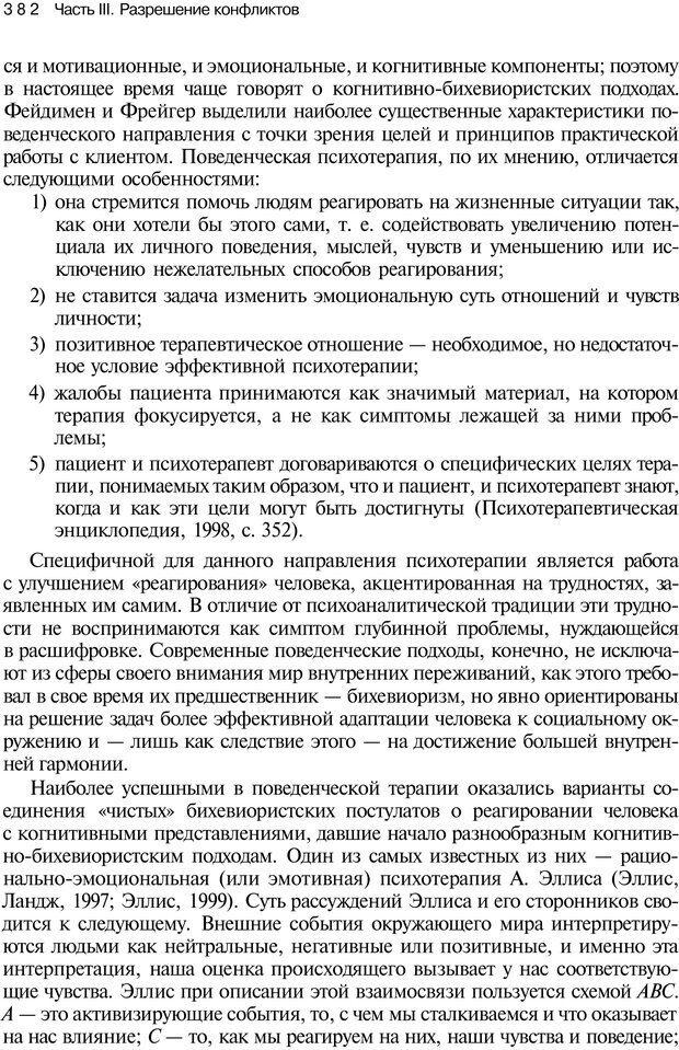 PDF. Психология конфликта. Гришина Н. В. Страница 376. Читать онлайн