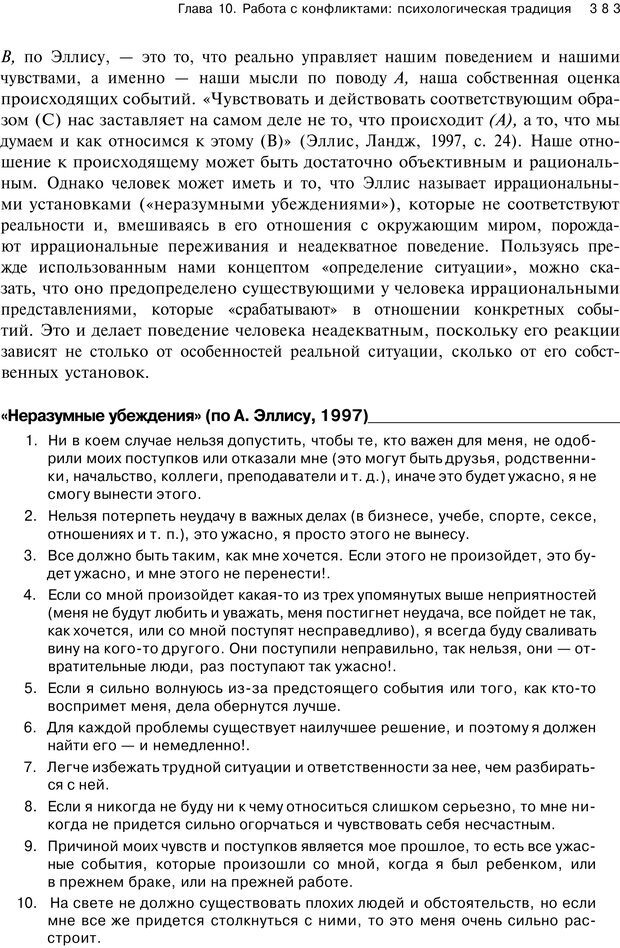 PDF. Психология конфликта. Гришина Н. В. Страница 377. Читать онлайн