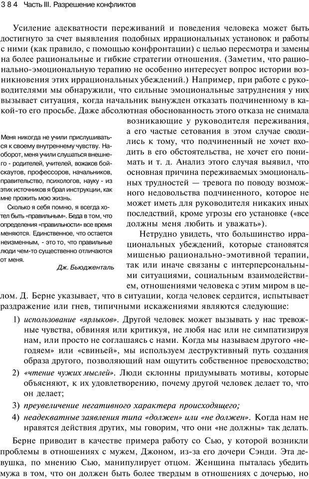 PDF. Психология конфликта. Гришина Н. В. Страница 378. Читать онлайн