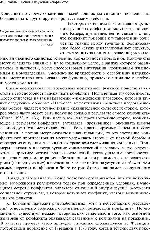 PDF. Психология конфликта. Гришина Н. В. Страница 38. Читать онлайн
